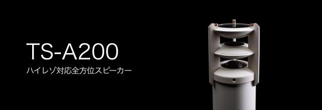 TS-A200