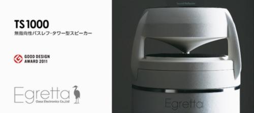 Egretta TS1000 リーフレット