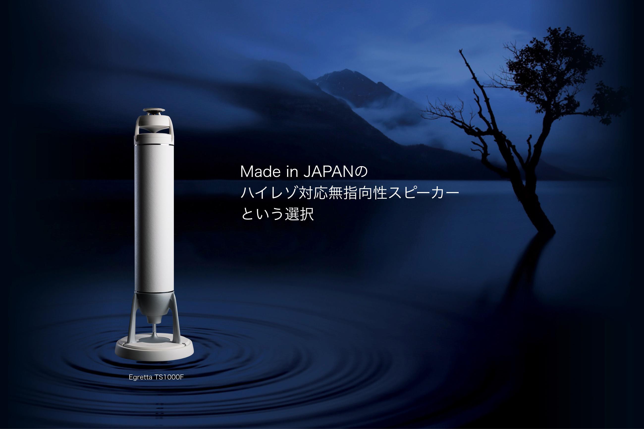 Made in JAPANのハイレゾ対応無指向性スピーカーという選択